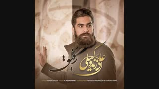 موزیک جدید علی زند وکیلی رفیق