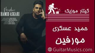 دانلود آهنگ جدید مرفین حمید عسکری Hamid Askari Morphine
