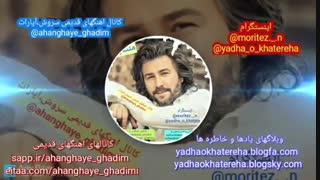اهنگ منصور بنام ارزومه،(کانال سروش،آپارات ahanghaye_ghadim@)
