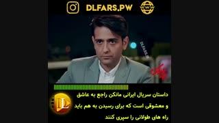 سریال ایرانی مانکن