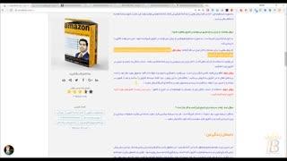 نحوه ثبت نام در آمازون از ایران