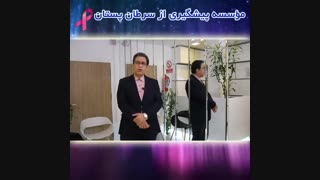 موسسه پیشگیری از سرطان سینه