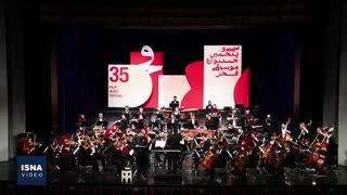 اجرای ارکستر ملی ایران در تالار وحدت