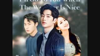 سریال کره ای جدید (وقتی هوا خوب بود به دیدنت می آیم) به زودی در این کانال
