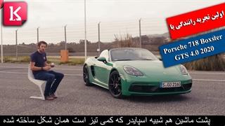 اولین رانندگی با پورشه 2020 Porsche 718 Boxster GTS 4.0 / زیرنویس فارسی