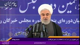 صحبت های روحانی پس از حضور در انتخابات مجلس یازدهم