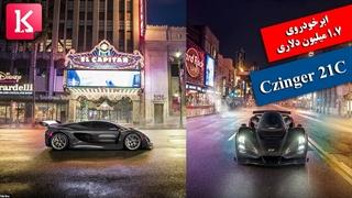 غرش زیبای خودروی 1.7 میلیون دلاری Czinger 21C با سرعت 431 کیلومتر ساخته شده با چاپگر سه بعدی