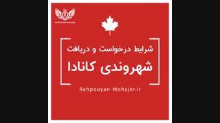 شهروند کیست و شهروندی کانادا چیست؟