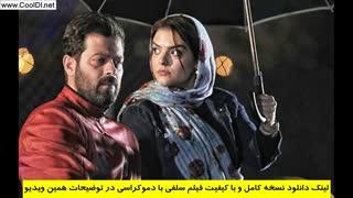 فیلم سلفی با دموکراسی (رایگان) (کامل)   دانلود بدون سانسور سلفی با دموکراسی HD نماشا