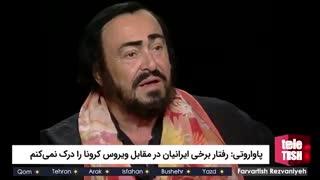 پاواروتی: رفتار برخی ایرانیان درباره ویروس کرونا را درک نمیکنم