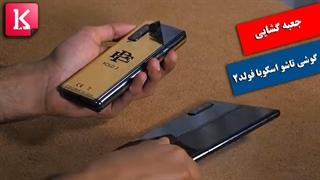 جعبه گشایی گوشی تاشو 399 دلاری اسکوبا فولد 2/ زیرنویس فارسی