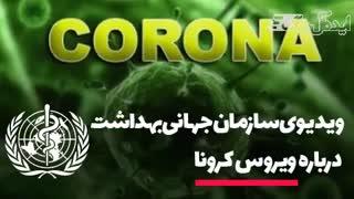 ویدیوی سازمان جهانی بهداشت درباره ویروس کرونا