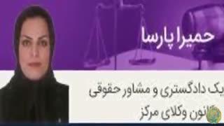 حمیرا پارسا وکیل پایه یک دادگستری در تهران