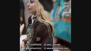 رضایت از خدمات کلینیک آریامن | کلینیک زیبایی آریامن | 42485000-021