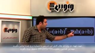 ریاضی استاد نصیری  قسمت چهارم ویژه انسانی