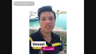 آموزش لغت زبان انگلیسی   کشتی درانگلیسی