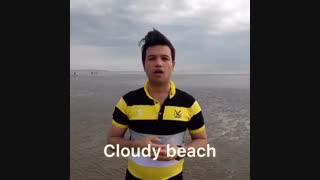 آموزش لغت زبان انگلیسی   ساحل آفتابی درانگلیسی
