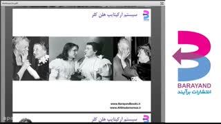 وبینار اصول موفقیت در سرمایه گذاری | علی خادم الرضا در انتشارات برآیند