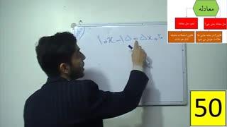 آموزش حل معادله