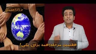 طلاق _جدایی _ ابوذر_یعقوبی هفتمین مرحله برای برایرایجاد رابطه بهتر