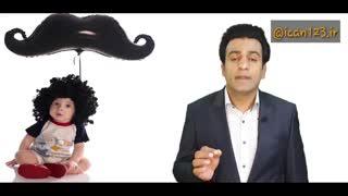 طلاق _ جدایی  ابوذر_یعقوبی تکنیک سوم برای نگهداری از فرزند طلاق