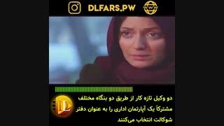 فیلم ایرانی پسر آدم دختر حوا