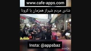 رقص و شادی مردم شیراز همزمان با کرونا با فیلم