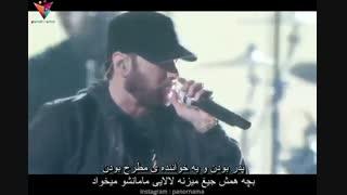 اجرای زنده با زیرنویس فارسی آهنگ Lose Yourself توسط امینیم در اسکار 2020