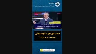 اقتدار ایران از زبان نماینده مجلس روسیه !