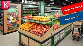 نگاهی به داخل سوپر مارکت تمام هوشمند و بدون کارمند آمازون / زیرنویس فارسی
