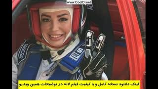 فیلم لاله (قهرمان اتومبیلرانی ایران) (لاله صدیق)   دانلود بدون سانسور لاله HD نماشا
