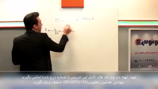 نمونه تدریس استاد مهربان ریاضی تست زنی