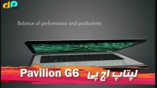 لپ تاپ استوک اچ پی Pavilion G6