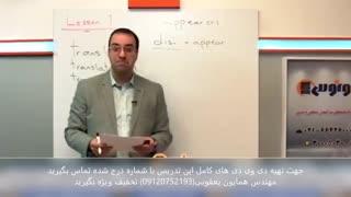 زبان انگلیسی کنکوری استاد شهاب اناری