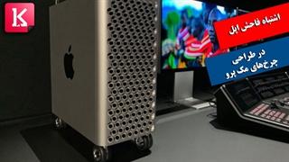 اشتباه فاحش اپل در ساخت چرخ برای کیس مک پرو
