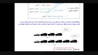 خلاصه آیین نامه راهنمایی و  رانندگی - سوالات سخت و مهم آزمون