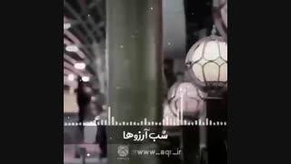 نماهنگ: شبِ آرزوها، همین آرزومه / ببینم ضریحِ حسین (ع) روبرومه ...