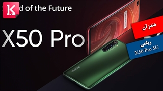 هندزآن گوشی ریلمی X50 Pro 5G / با زیرنویس فارسی