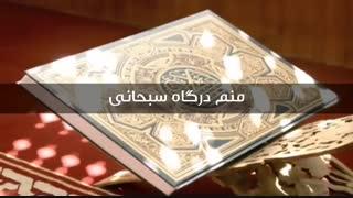منم قرآن