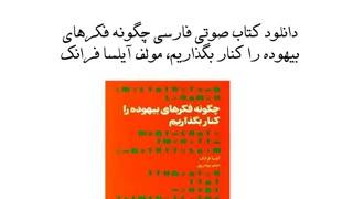 دانلود کتاب صوتی فارسی چگونه فکرهای بیهوده را کنار بگذاریم، مولف آیلسا فرانک