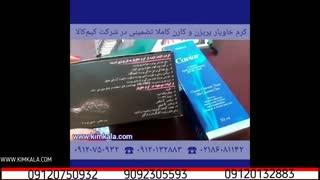 انواع  کرم خاویار | 09120132883 | خواص خاویار | جوانسازی پوست با خاویار | درمان تیرگی پوست | قیمت خاویار در ایران