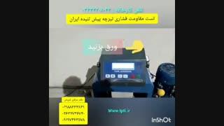 تست مقاومت فشاری نمونه بتن تیرچه پیش تنیده ایران