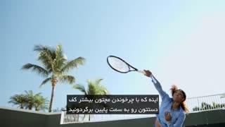 آموزش  تنیس توسط سرنا ویلیامز برای اولین بار در ایران!!