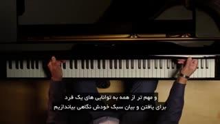 آموزش 0 تا 100 درس های پیانو با هربی هنکوک به همراه زیرنویس فارسی