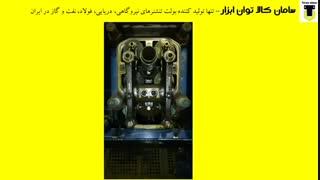 توان ابزار -- بولت تنشنر هیدرولیک جهت باز و بست پیچ های سرسیلندر موتور نیروگاه توسعه انرژی رشد زنجان