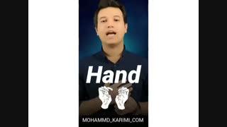 آموزش لغت زبان انگلیسی | شستن دست درانگلیسی
