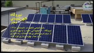 به توان آفتاب / روایت نیروگاه برق 20 کیلو واتی در فجر انرژی