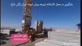 (بارگیری در محل کارخانه تیرچه پیش تنیده ایران (آتی بام