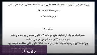 بررسی ماده 19 آیین نامه اجرایی تبصره 3 ماده 169 قانون مالیات های مستقیم