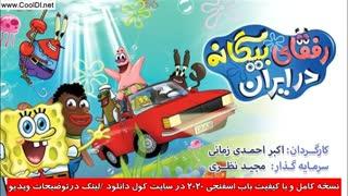 انیمیشن باب اسفنجی در ایران (سری جدید) (2020) | دانلود باب اسفنجی جدید HD  نماشا